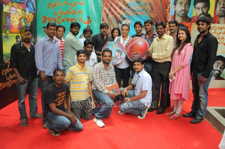 Vijay Sethupathi Naduvula Konjam Pakkatha Kaanom Produced under the banner Leo