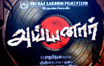 Ayyanar music released