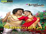 All in All Azhaguraja