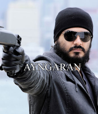 Aegan is to be screened shortly