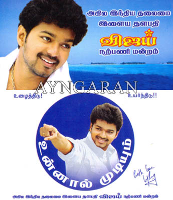 Vijay and his fans- Non-violence protest