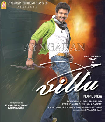 Villu- Now available in Blu Ray