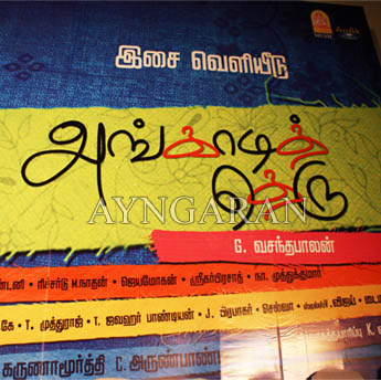 Angadi Theru Audio Launch- A simple report!