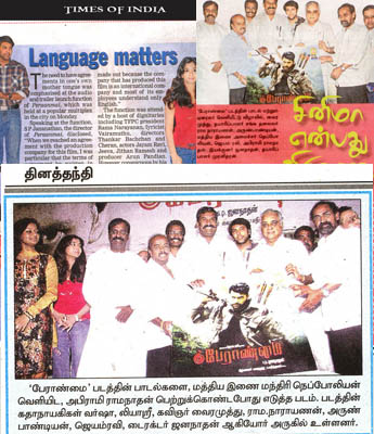 Press Review on Peraanmai Audio Launch