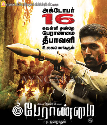 Jayam Ravi all geared for action