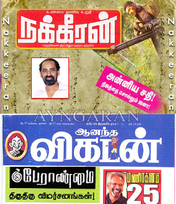 Magazine review on Peraanmai