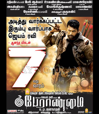 Peraanmai running successfully- 7th week