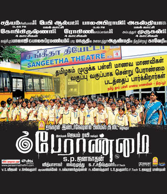Peraanmai running successfully