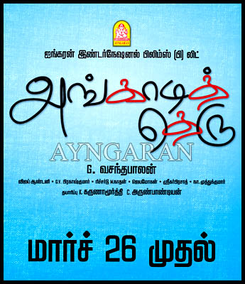 Get geared up for -Angadi Theru release
