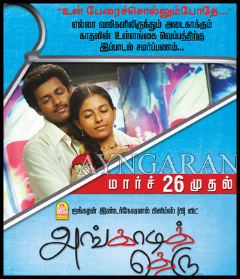 Get geared up for Musical-Romance Angadi Theru