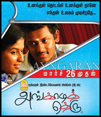 Get geared for Musical-Romance-Angadi Theru