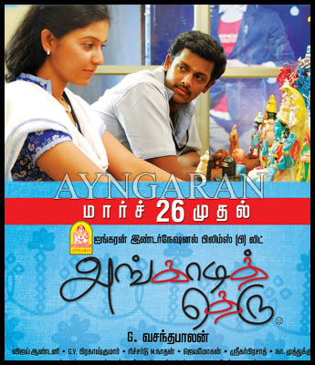 Get geared for Angadi Theru release