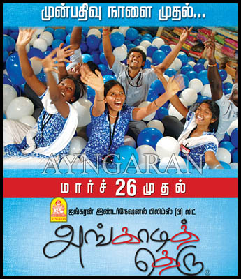 Angadi Theru-Reservations Starts Tomorrow