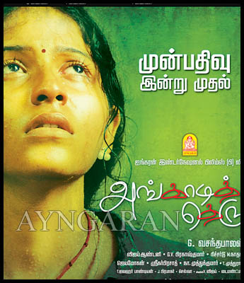 Angadi Theru-Reservations Starts today