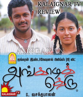 Angadi Theru Kalignar TV Review