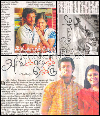 Press Review on Angadi Theru