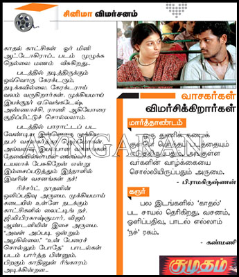 Kumudham Review on Angadi Theru