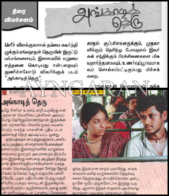 Magazine Review on Angadi Theru