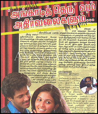Cinema Express review on Angadi Theru