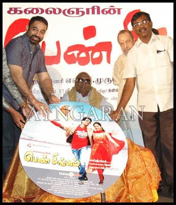 Penn Singam audio launched