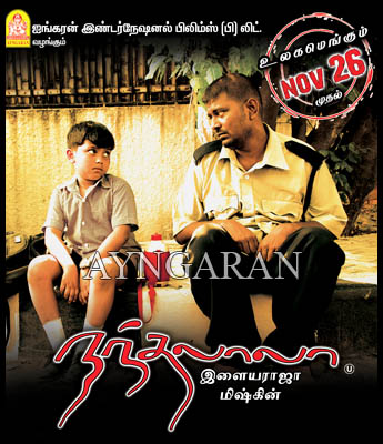 Watch Nandalala Trailers