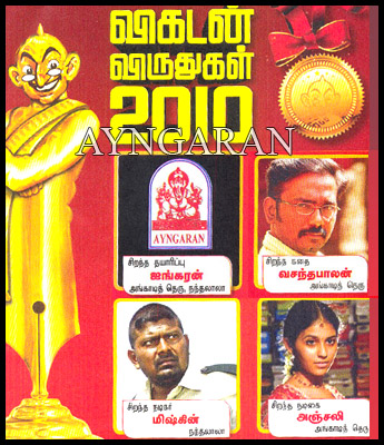 Vikatan awards 2010