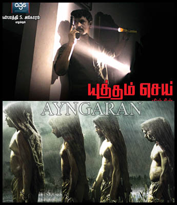 Ayngaran International worldwide release-Yutham Sei, thoonga Nagaram