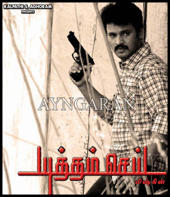 Today release- Yutham Sei