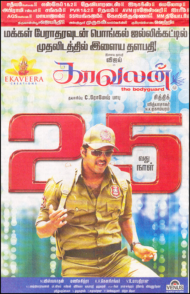 Kaavalan running successfully -25th day