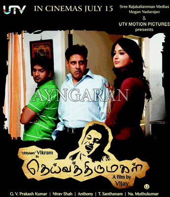 Deiva Thirumaghal soon at cinemas near you