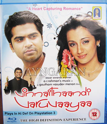Latest Bluray addition- VTV