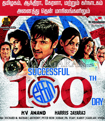KO completes 100 days