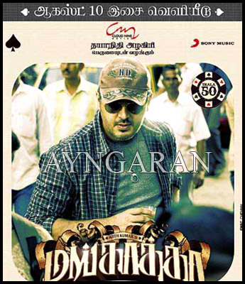 Mankatha audio to hit stands soon