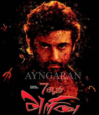 7 Aam Arivu audio to hit stands soon
