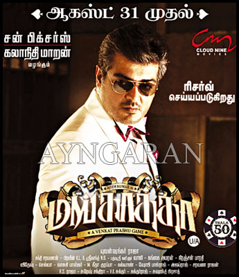 Get geared for Thala's 50th film Mankatha