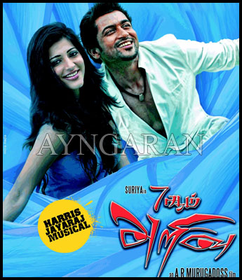 7am Arivu audio release