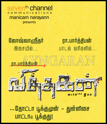 Vithagan audio to release today