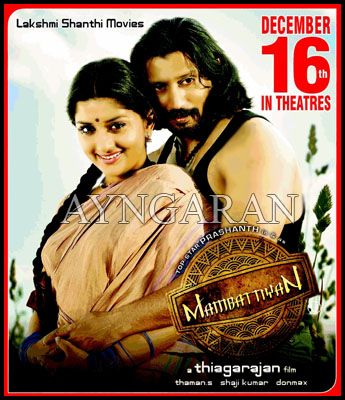 Mambattiyaan all set for release