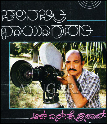 Cinematographer RNK Prasad passed away