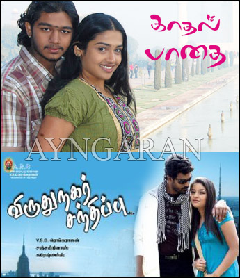 Today release: 2 films