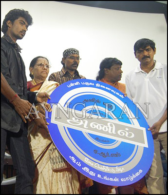 Anil audio launched