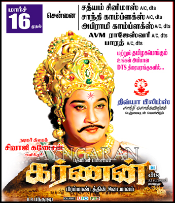 Karnan to be re-released
