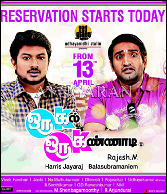 Rollicking comedy entertainer OKOK from April 13th