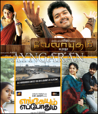 Ayngaran-Jaya TV special programmes- For Tamil new year
