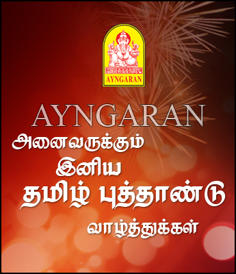 Hearty Tamil New Year wishes