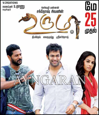 Urumi releasing on May 25th, 2012