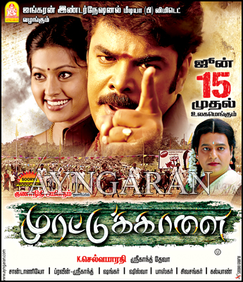 Sundar C's Murattu kalai - Soon @ Cinemas near you