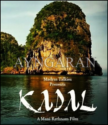 Kadal comes close to shore