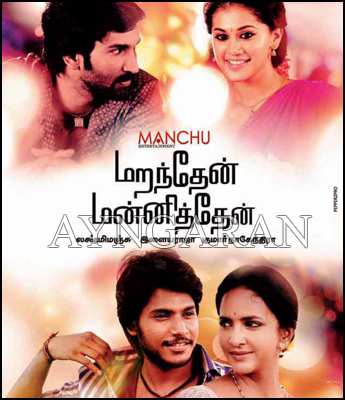 Ilayarajas next today