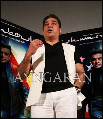 Vishwaroopam Auro 3D trailer Launched